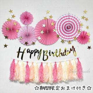 ★お誕生日飾り付けセット★タッセル付き♡ ペーパーファン ピンク バースデー(その他)