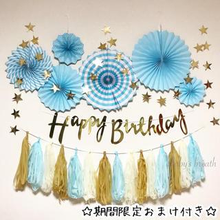 ★お誕生日飾り付けセット★タッセル付き♡ペーパーファン ブルー バースデー(その他)