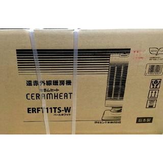 【新品未開封未使用】遠赤外線ストーブ「セラムヒート」 ERFT11TS-W(電気ヒーター)