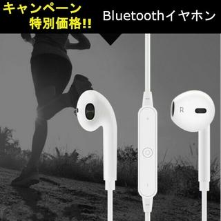 激安 ブルートゥース 無線 イヤフォン Bluetooth ワイヤレス イヤホン(ヘッドフォン/イヤフォン)