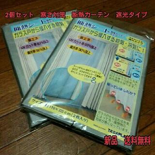 【2個セット】窓 断熱シート カーテン シルバー 【寒さ対策】(カーテン)