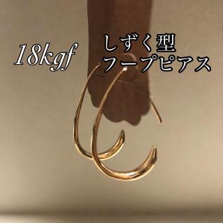 18KGF 18金 ゴールドフィルド しずく型ドロップフープピアス(ピアス)