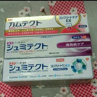 シュミテクト 歯周病ケア 試供品(歯磨き粉)