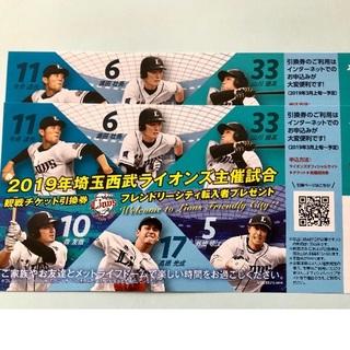 埼玉西武ライオンズ 観戦チケット引換券 2019年 メットライフドーム(その他)