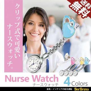 ナースウォッチ♡ハート柄♡クリップ式♡逆さ文字盤 ブルー(腕時計)