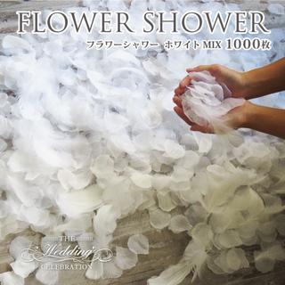 ホワイト フラワーシャワー フェザー入り!造花 1000枚 結婚式 花びら(ウェディングドレス)