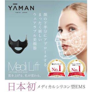 ヤーマン(YA-MAN)のヤーマン メディリフト 公式 新品未開封(フェイスケア/美顔器)