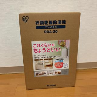 アイリスオーヤマ(アイリスオーヤマ)の新品 衣類乾燥 除湿機 アイリスオーヤマ(衣類乾燥機)