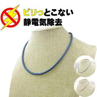 静電気にお悩みのあなたに静電気防止ネックレス クローバーブルー(ネックレス)
