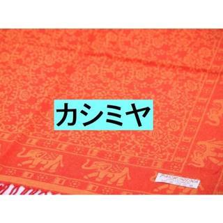 カシミア100% 大判ストール 象柄モチーフ オレンジ系 st_rd022(ストール/パシュミナ)