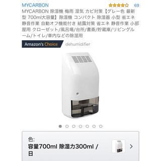 MYCARBON 除湿機 梅雨 湿気 カビ対策【グレー色 700ml大容量】(加湿器/除湿機)
