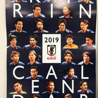キリン(キリン)のサッカー選手カレンダー2019年   3部セット(カレンダー/スケジュール)
