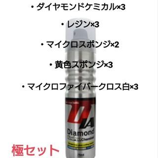 KeePer コーティング ケミカル 1セット 限定(洗車・リペア用品)