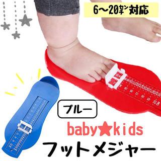 簡単にお子様の靴のサイズが測れる!フットメジャー フットスケール 350円(その他)