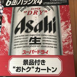 アサヒスーパードライ お得カートン 2箱セット(ビール)