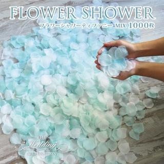 ティファニーブルー フラワーシャワー 1000枚 造花 花びら 結婚式(ウェディングドレス)