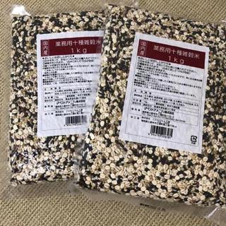 【未開封】雑穀米 十穀米 2kg(米/穀物)