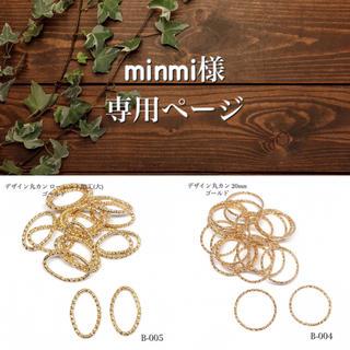 minmi様 専用ページ(各種パーツ)