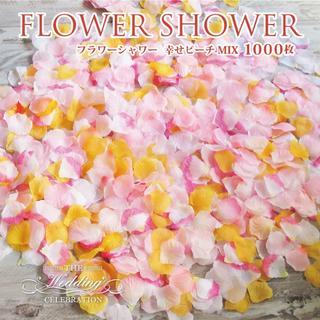 幸せピーチ フラワーシャワー 新色 造花 1000枚 挙式 花びら 結婚式(ウェディングドレス)