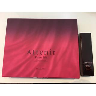 Attenir Dress lift トライアルセット、目もと美容液セット(サンプル/トライアルキット)