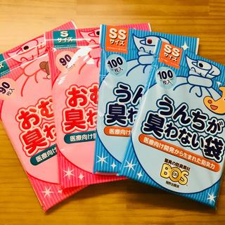 かおりっきー様専用 BOS 臭わない袋 4袋セット(紙おむつ用ゴミ箱)