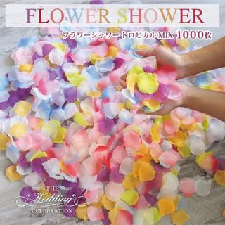 トロピカル フラワーシャワー 新色 造花 1000枚 挙式 花びら 結婚式(ウェディングドレス)