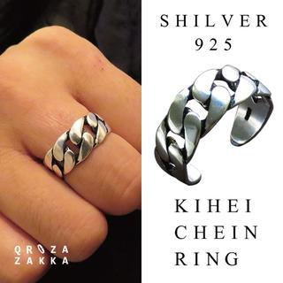 喜平チェーン シルバー925 リング 指輪 フリーサイズ 重ね付け(リング(指輪))