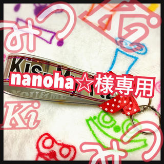 キスマイフットツー(Kis-My-Ft2)のキスマイ 銀テストラップ(キーホルダー/ストラップ)
