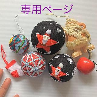専用ページ! 新品 クリスマス 手まり オーナメント セット(置物)