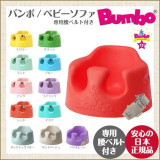 バンボ(Bumbo)のバンボ 新品 ベビー ブルー(その他)