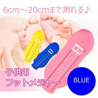 【ブルー】フットメジャー(その他)