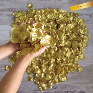 ゴールド 金色 フラワーシャワー 限定 造花 1000枚 挙式 花びら 結婚式(ウェディングドレス)