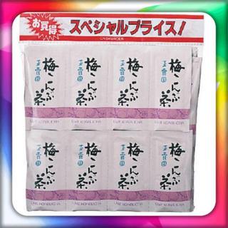 新品★玉露園 梅こんぶ茶 46袋入(茶)