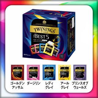 訳有★ トワイニング ティーバッグ ザ・ベストファイブ 50袋セット(茶)