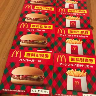 マクドナルド(マクドナルド)のマクドナルド無料券!ハンバーガー、ポテト8枚セット(フード/ドリンク券)