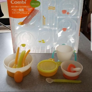 コンビ(combi)のコンビ⭐ベビー食器(離乳食器セット)