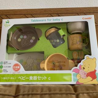 コンビ(combi)のCombi コンビ ベビー食器セット 日本製 プーさん(離乳食器セット)