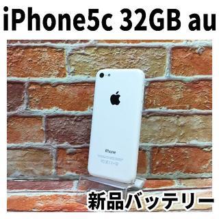 アップル(Apple)のiPhone5c 32GB au ホワイト 新品バッテリ- 完全動作品 82(スマートフォン本体)