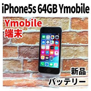 アップル(Apple)のiPhone5s 64GB Ymobile スペースグレイ 完全動作品 85(スマートフォン本体)