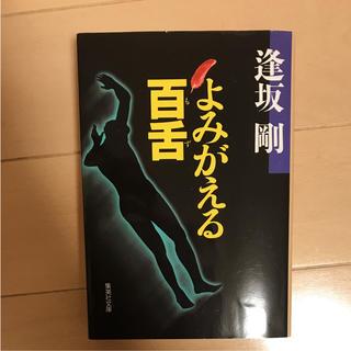 集英社 - 百舌 小説