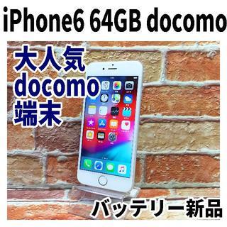アップル(Apple)のiPhone6 64GB docomo シルバー 新品電池 完全動作品 123(スマートフォン本体)