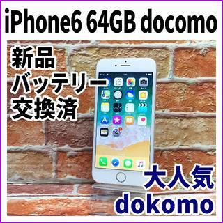 アップル(Apple)のiPhone6 64GB docomo シルバー 電池新品 完全動作品 124(スマートフォン本体)