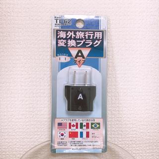 カシムラ(Kashimura)の新品♡海外用変換プラグ♡(旅行用品)