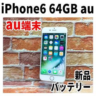 アップル(Apple)のiPhone6 64GB au ゴールド 電池新品 完全動作品 125(スマートフォン本体)