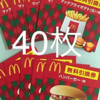 マクドナルド(マクドナルド)のマクドナルド無料券 値下げ セール バーガー ポテト(フード/ドリンク券)