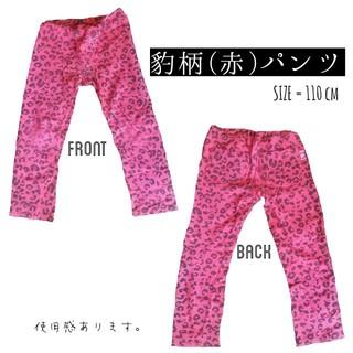 110cm ** 豹柄(赤)パンツ(パンツ/スパッツ)