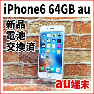 アップル(Apple)のiPhone6 64GB au シルバー 新品電池 完全動作品 126(スマートフォン本体)