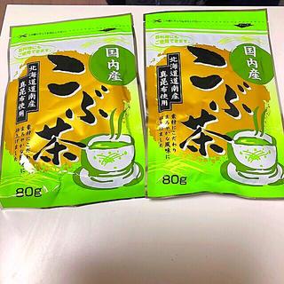 北海道産 真昆布☆ こぶ茶 2袋 セット 〜温かいお茶やお茶漬けに〜(茶)