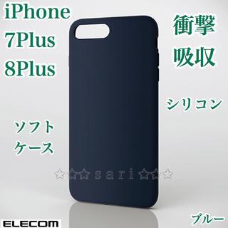 ELECOM - iPhone7Plus/8Plus 衝撃吸収 【ブルー】 シリコンケース