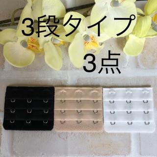 ☆新品❣️ブラジャー延長ホック 3段 3色セット(ブラ)